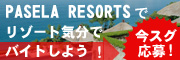 東京アルバイト【パセラリゾーツ求人情報】 カラオケ・ダーツ・レストラン他